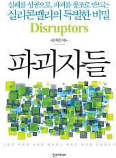 파괴자들 Disruptors : 실패를 성공으로, 파괴를 창조로 만드는 실리콘밸리의 특별한 비밀
