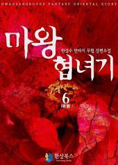 마왕협녀기 6 (완결)