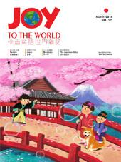 Joy to the world 佳音英語世界雜誌 第171期: 2014年3月號