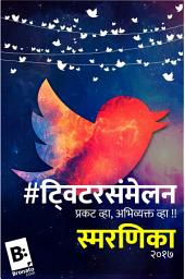 स्मरणिका: ट्विटरसंमेलन २०१७