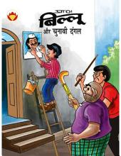 Billoo Aur Chunavi Dangal Hindi