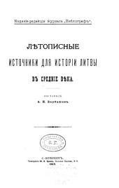 Лѣтописные источники для исторіи Литвы в средніе вѣка