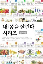 내 몸을 살린다 시리즈(합본)(전25권)