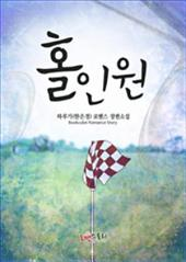 홀인원(Hole in one)