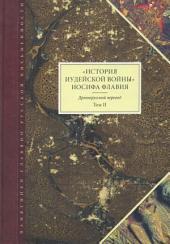 «История Иудейской войны» Иосифа Флавия. Древнерусский перевод: Том 2