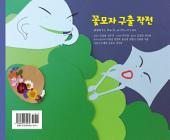 [epub3.0] 꽃모자 구출 작전(한국어-일본어판) [무료]