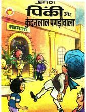 Pinki Aur Kundanlal Pagdiwala Hindi