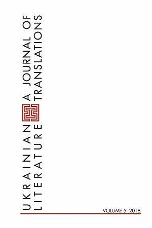 Ukrainian Literature Volume 5