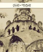 দেনা-পাওনা (Bengali): A Bengali Novel