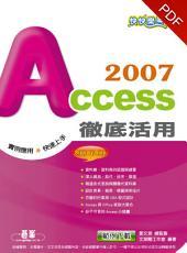 快快樂樂學Access 2007徹底活用 (電子書)