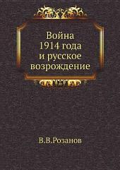 Война 1914 года и русское возрождение
