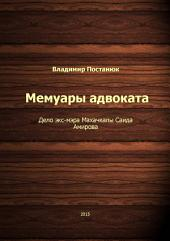 Мемуары адвоката: Дело экс-мэра Махачкалы Саида Амирова