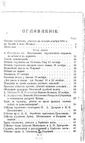 Памяти павших: жертвы из среды московскаго студенчества в октябрскіе и декабрскіе дни