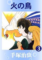 火の鳥3巻