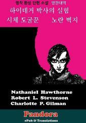 하이데거 박사의 실험, 시체 도굴꾼, 노란 벽지 (영한대역): 환상 단편 소설 (English-Korean)