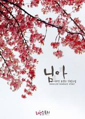 [세트] 님아 (恁我) (전2권/완결)