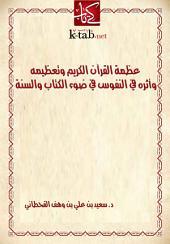 عظمة القرآن الكريم وتعظيمه وأثره في النفوس
