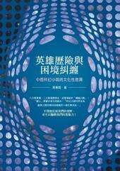 英雄歷險與困境糾纏: 中西科幻小說的文化性差異