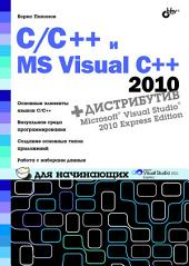 С/C++ и Visual Studio 2010