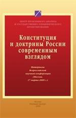 Конституции и доктрины России современным взглядом. (Москва, 17 марта 2009 г.)