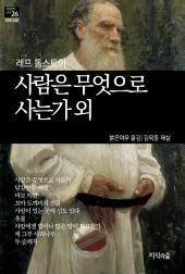 사람은 무엇으로 사는가 외: 세계문학산책 26