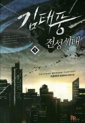 [무료] 김태풍 전성시대 1