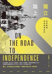 獨立路上: 從前蘇聯省思香港未來