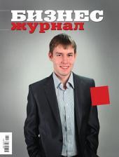 Бизнес-журнал, 2010/07-08: Волгоградская область