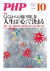 月刊誌PHP 2014年10月号