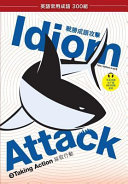 Idiom Attack Vol. 3 - Taking Action (Trad. Chinese Edition)