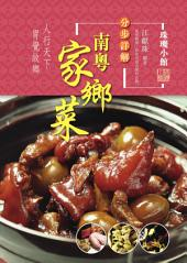 分步詳解-南粵家鄉菜