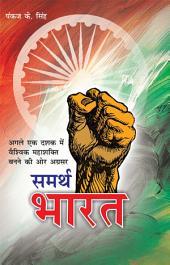 Samrath Bharat: समर्थ भारत