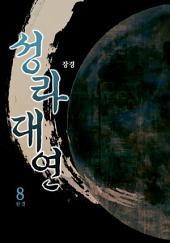성라대연 8권 완결