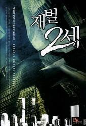 [세트] 재벌 2세 (전7권/완결)