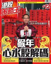 港股策略王: issue 59 猴年心水股解碼