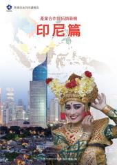 新南向市調系列 《產業合作與拓銷商機-印尼篇》