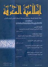 إسلامية المعرفة: مجلة الفكر الإسلامي المعاصر - العدد 43-42