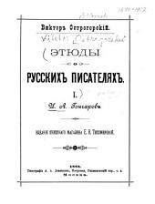I.A. Goncharov