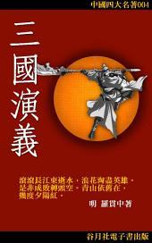 三國演義: 此生必看的史詩小說