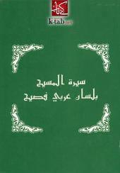 سيرة المسيح بلسان عربي فصيح