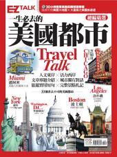 一生必去的美國都市Travel Talk - EZ TALK總編嚴選特刊