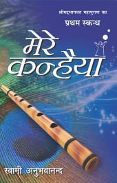Mere Kanhaiya: Pratham Khand