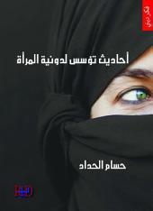 أحاديث تؤسس لدونية المرأة