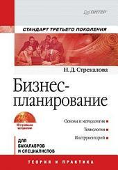 Бизнес-планирование: Учебное пособие (+CD с учебными материалами). Стандарт третьего поколения