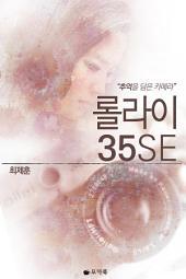 [체험판] 롤라이 35SE