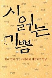 시 읽는 기쁨. 1 한국 현대 시인 25인과의 아름다운 만남
