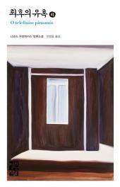 최후의 유혹 (하): 열린책들 세계문학 100