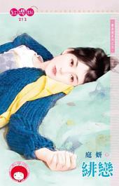 緋戀~賣身契系列之五《限》: 禾馬文化紅櫻桃系列210