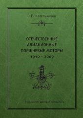 Отечественные авиационные поршневые моторы. 1910–2009