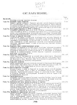 Istor  i   a    goroda Khar  kova za 250 li   e   t ego sushchestvovan  i   a    PDF